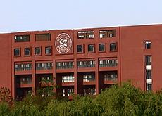 西安邮电大学