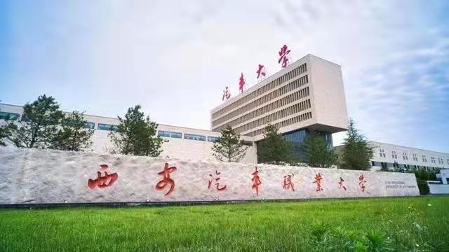 西安汽车职业大学
