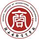 陕西国际商贸学院
